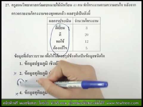 เฉลย คณิตศาสตร์ O-NET '53 ข้อ 27/40 [ติวฟรี.คอม]
