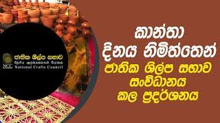 කාන්තා දිනයේදී ජාතික ශිල්ප සභාව සංවිධානය කල ප්රදර්ශනය | Piyum Vila | 12 - 03 - 2021 | SiyathaTV Thumbnail