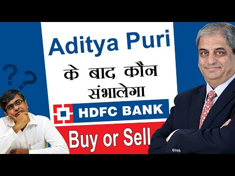 Who will Replace Aditya Puri? HDFC Bank : Buy or Sell after Aditya Puri?