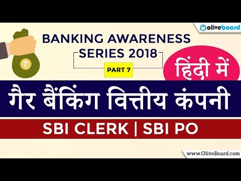 Banking Awareness 2018 (Hindi Video) | NBFC | RBI Gr. B | SBI PO | SBI Clerk