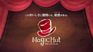 【Magic Hut 〜総集篇〜】「このおいしさと価格には、秘密(マジック)がある。」 thumbnail