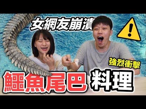 【狠愛演】 鱷魚尾巴料理,女網友崩潰「視覺強烈衝擊」