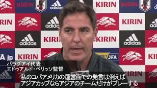 パラグアイ代表公式練習・公式会見「日本は手強い。ベストを尽くして戦いたい」