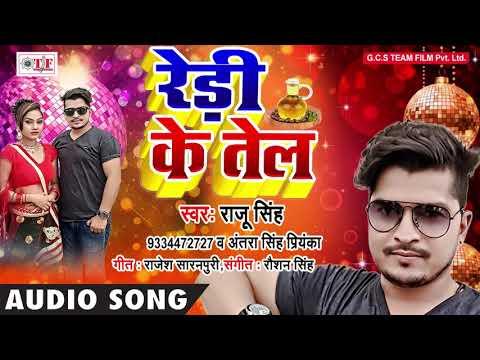 Chhuwa Lewe Da ~ Raju Singh - Antra Singh Priyanka ~ Redi Ke Tel ~ Bhojpuri Hit Song 2018