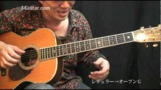 レギュラーチューニングから手軽にオープンGを作る方法 コードフォームなどはこちらのページにアップしてあります。 http://www.j-guitar.com/ha/h...