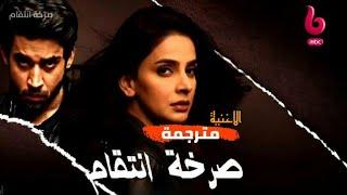أغنية مسلسل صرخة انتقام مترجمة بطولة بلال عباس خان و صبا قمر  #MBCBOLLYWOOD