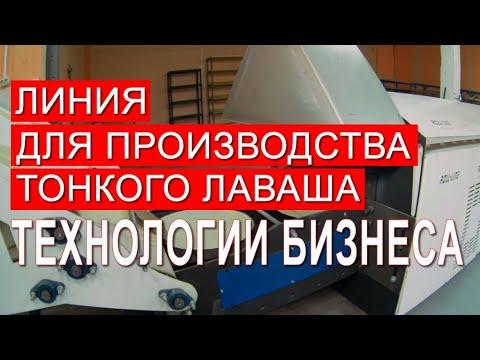 Линия для производства лаваша _ Tехнология Бизнеса