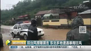 [国际财经报道]热点扫描 双台风接踵袭击 东北多地遭遇暴雨狂风| CCTV财经