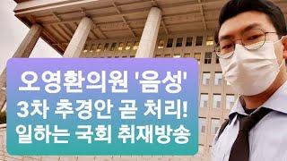 오영환의원 '음성',3차 추경안 곧 처리! 일하는 국회 취재방송