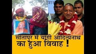सीतापुर में हुई योगी आदित्यनाथ की शादी । yogi adityanath ki shadi। Sitapur