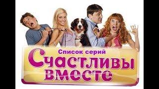 """""""Счастливы вместе""""- актеры сейчас(2019)."""