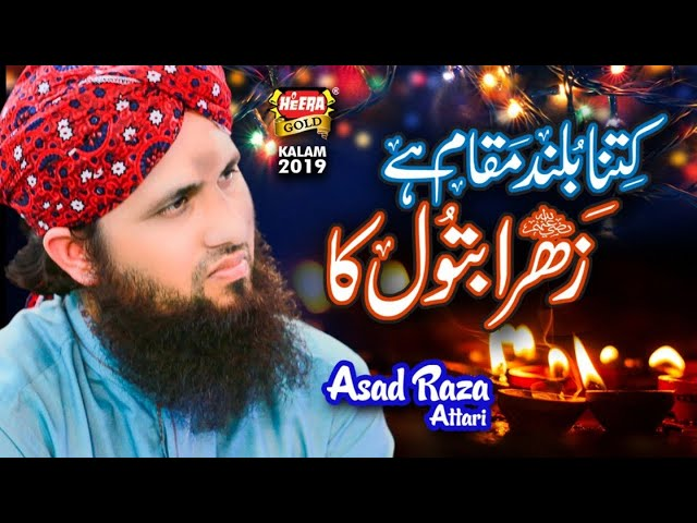 New Ramzan Naat 2019 - Asad Raza Attari - Kitna Buland Maqam Hai Unka - Heera Gold
