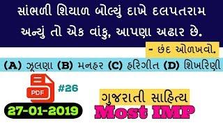 Talati Quiz - Gk Gujarati Online Test   Gk in Gujarati Live Test - part 26