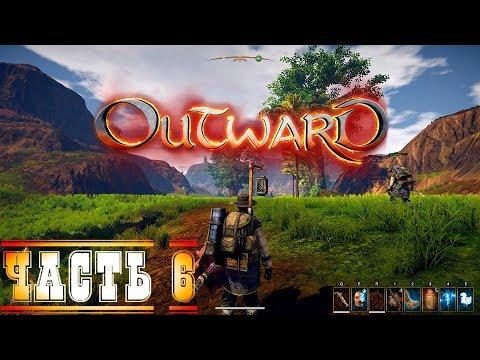 Outward Русификатор -Кооперативное прохождение #6 Новая RPG песочница
