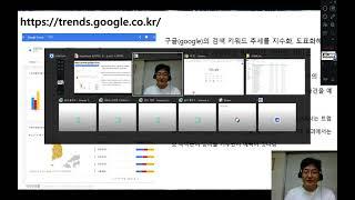 9-1 네이버 데이터랩과 구글 트랜드