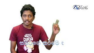 Dubbing Lesson 03 D tips AV Rase How does Srilankan Dubbing done 03