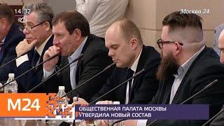 Смотреть видео Утвержден новый состав Общественной палаты Москвы - Москва 24 онлайн