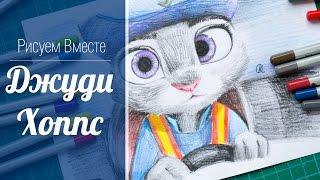 Рисуем Вместе. Зверополис. Джуди Хоппс / Zootopia. How To Draw Judy Hopps