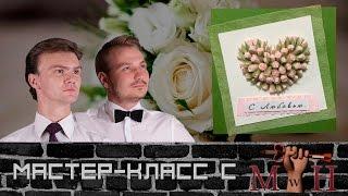 Мастер-класс с MwH. Выпуск 8: приглашение на свадьбу