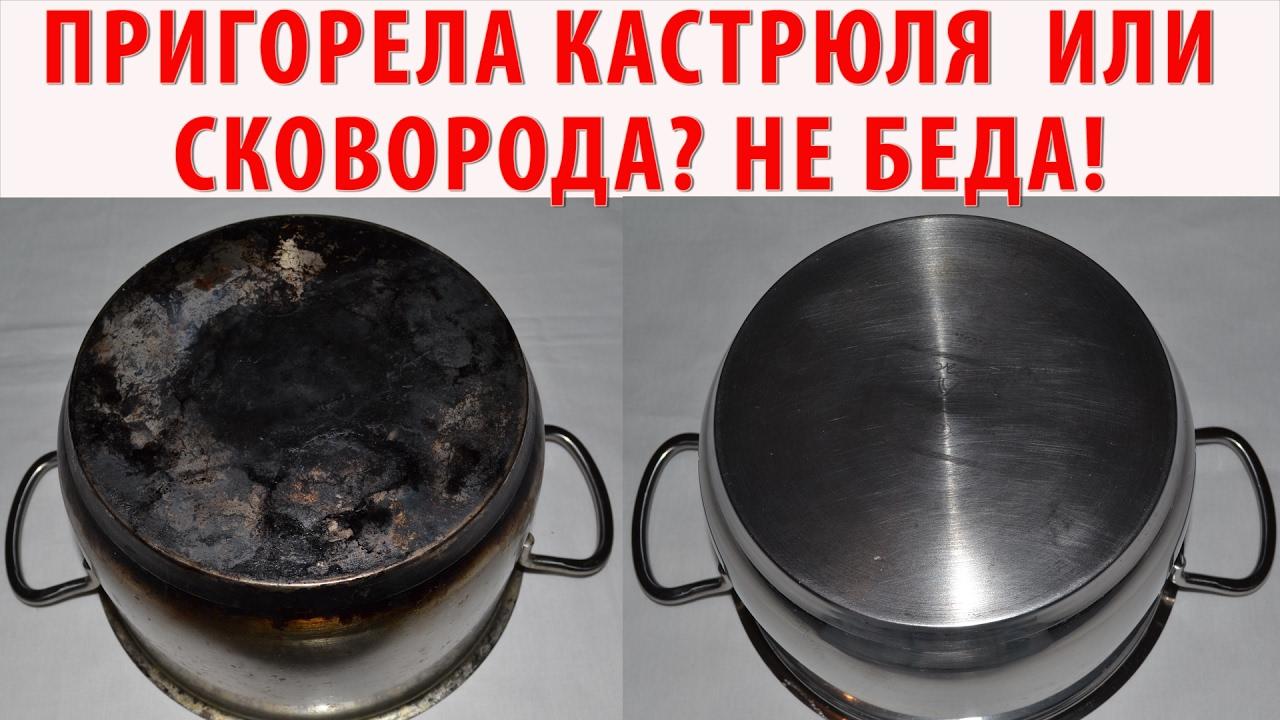 как убрать пригоревший жир со сковороды
