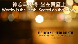 Worthy is the Lamb Thank you for the cross Lord神羔羊配得 約書亞