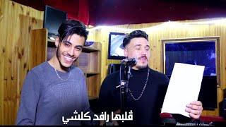 Cheb Mirou 2020 ( Ghbenha Li Kabli - غبنها لي قبلي ) Avec Zakzouki