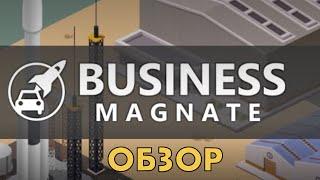 Обзор Business Magnate -миленькая игрушка, однако