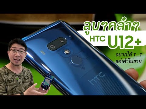 ลูบๆ คลำๆ  HTC U12+ ที่ไต้หวัน | Droidsans - วันที่ 06 Jun 2018