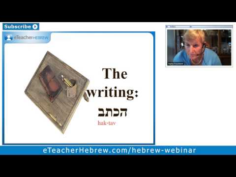 Ladino.  Modern Hebrew Webinar | by eTeacherHebrew.com