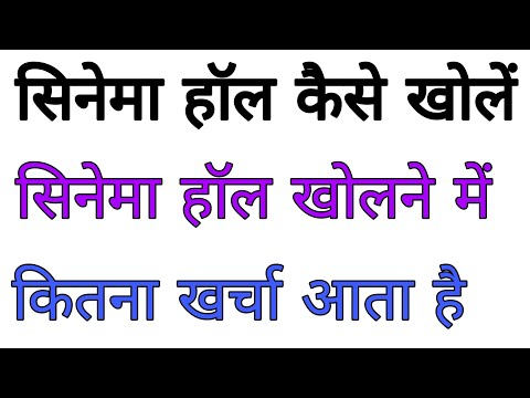 Cinema Hall Kaise Khole | How To Open Cinema Hall/ Movie Theater In India
