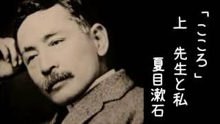夏目漱石『こころ』#4【名作児童書小説朗読サウンドノベル】