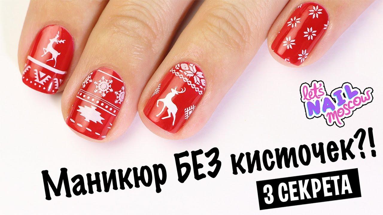 Яркий Маникюр Гель Лаком Фото Дизайн