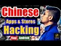 [Hindi] Chinese Infected Apps Hacking Your Phones ? Boycott Chinese App Stores & Products