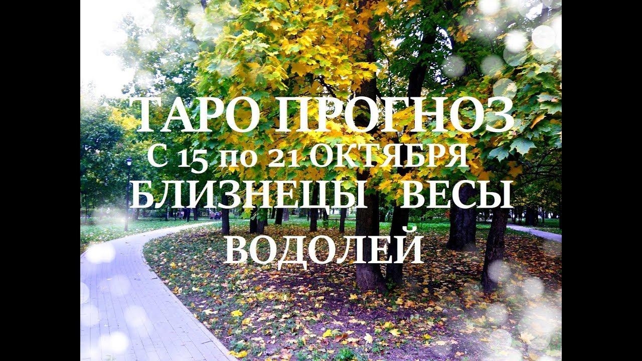 Таро прогноз на неделю с 15 по 21 октября 2018 г. Близнецы, Весы, Водолей.