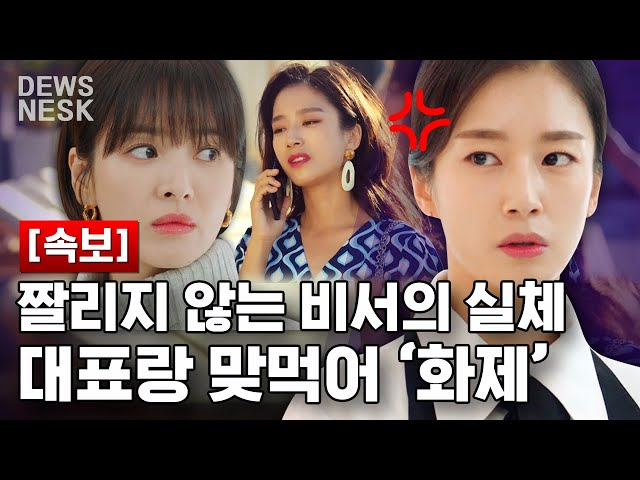 [#듀스네스크] '남자친구' 대표 송혜교에게 소리 지르고 훈수 두는 을갑 관계에 전 세계 유교걸들...