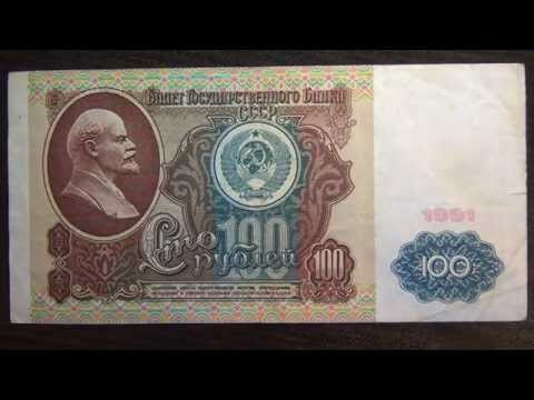 Сколько стоит 100 рублей 1991 года монеты англии купить