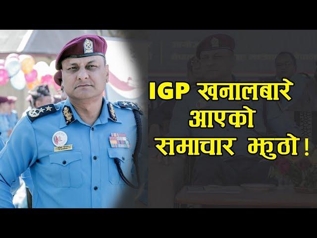 IGP खनालबारे आएको समाचार झुठो l IGP Sarbendra Khanal l Nepal Police
