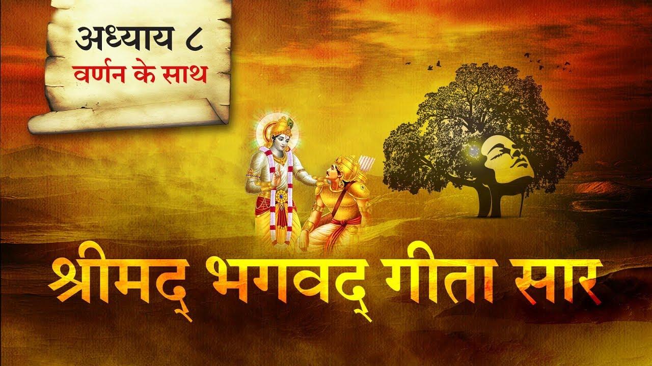 Download श्रीमद भगवत गीता सार- अध्याय 8  Shrimad Bhagawad Geeta With Narration  Chapter 8   Shailendra Bharti