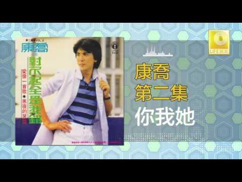 康乔 Kang Qiao - 你我她 Ni Wo Ta (Original Music Audio)