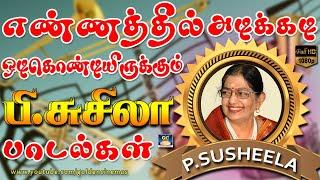 எண்ணத்த்தில் அடிக்கடி ஒலித்து கொண்டிருக்கும் பி.சுசீலா பாடல்கள் | P.Suseela solo Hits | HD