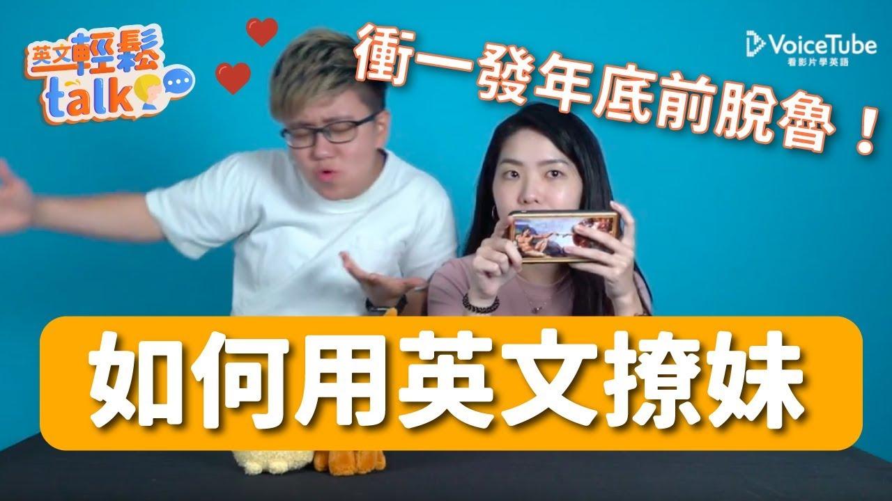 VoiceTube 英文輕鬆 talk|英文撩妹金句大集合! - YouTube