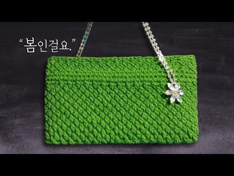 (코바늘가방) 숄더백, 핸드백 뜨기 | crochet handbag, shoulder bag