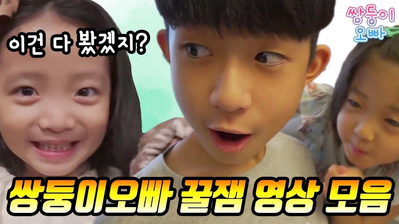 꿀잼보장 ㅋㅋ 가장 재미있는 쌍둥이오빠 에피소드  Top 6 영상 모음 (1시간 순삭)