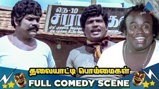 Thalaiyatti Bommaigal Full Movie Comedy | Goundamani Senthil Comedies | Goundamani | Ilavarasi