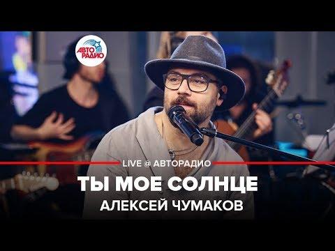 🅰️ Алексей Чумаков - Ты Моё Солнце(LIVE@ Авторадио)