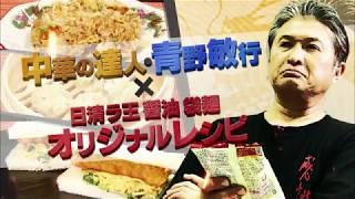日清×なるみ・岡村の過ぎるTV】 日清ラ王 醤油 袋麺を使った青野オリジ...