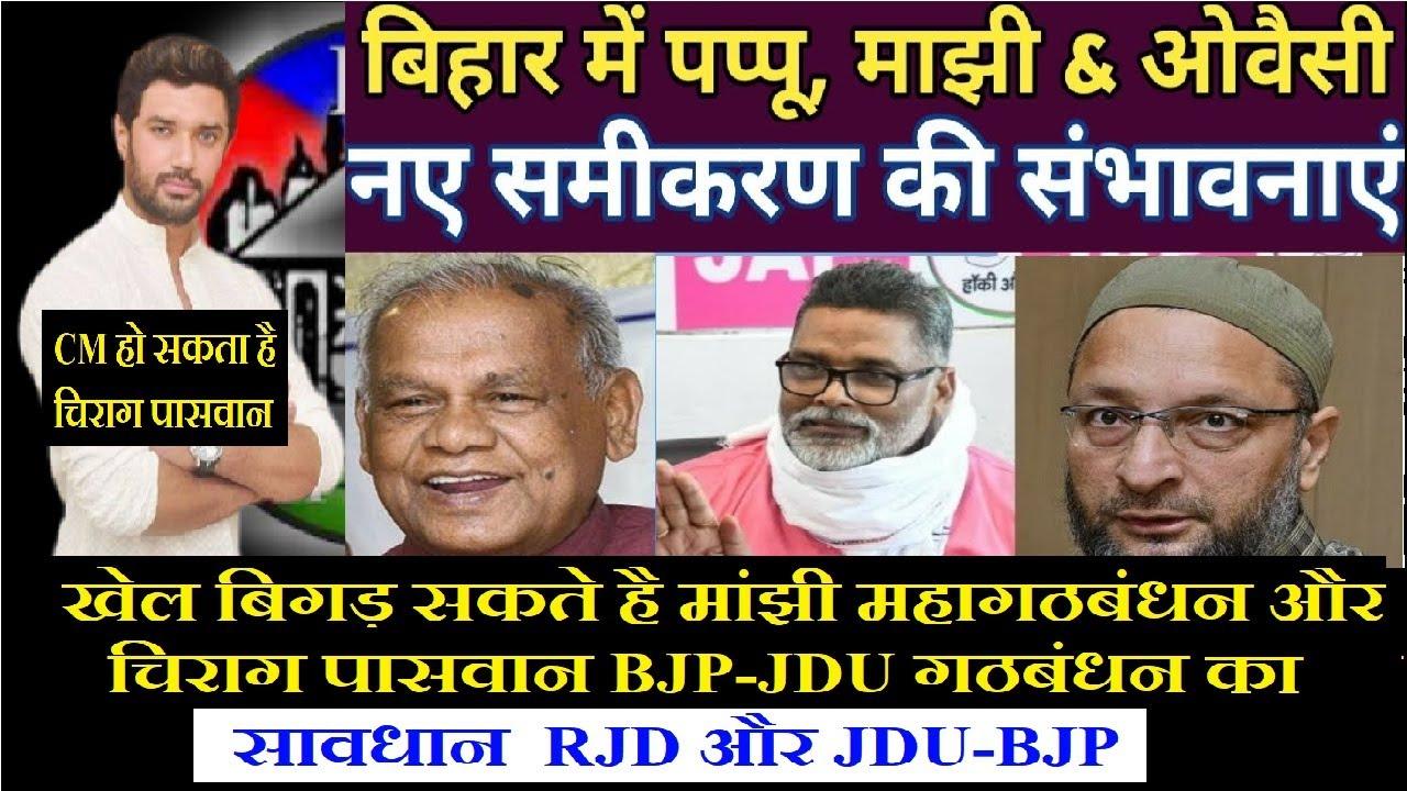 खेल बिगड़ सकते है मांझी महागठबंधन का और चिराग पासवान BJP-JDU गठबंधन का, सावधान  RJD और JDU