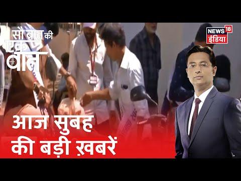 Sau Baat Ki Ek Baat | आज सुबह की बड़ी ख़बरें | April 8, 2020 | Kishore Ajwani