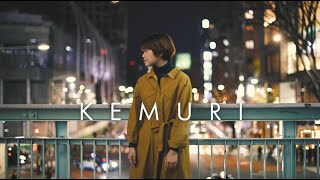 KEMURI / 松本千夏  (Official Music Video)