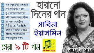 সাবিনা ইয়াসমিনের যে গান গুলো একবার শুনলে বার বার শুনতে মন চাইবে! Music Jagat BD
